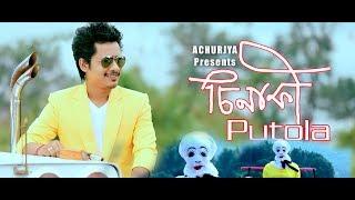 CHINAKI PUTOLA by Archurjya Borpatra   Assamese New Song   HD   2017