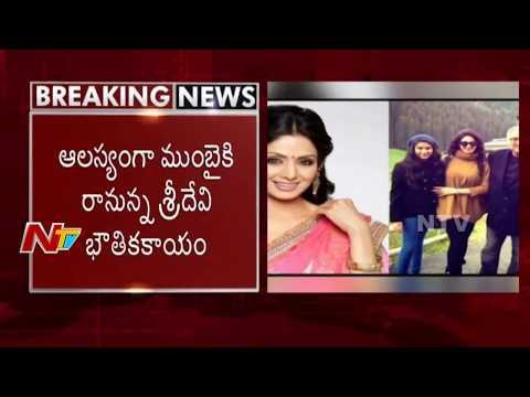 శ్రీదేవిని కడసారి చూసేందుకు తరలివస్తున్న అభిమానులు... Sridevi's Mortal To Reach Mumbai || NTV