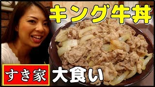 【大食い】すき家の裏メニュー牛丼キング!夫婦それぞれ完食できるかチャレンジ!