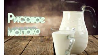 Рисовое молоко. Ореховое молоко.Рецепт