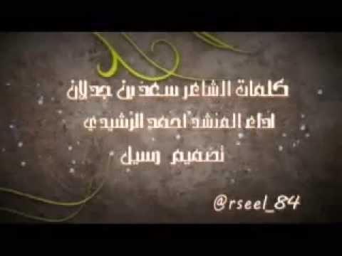 شيلة الا يالله للشاعر سعد بن جدلان اداء احمد الرشيدي