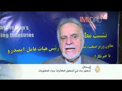 نقص حاد في الطائرات الإيرانية جراء العقوبات