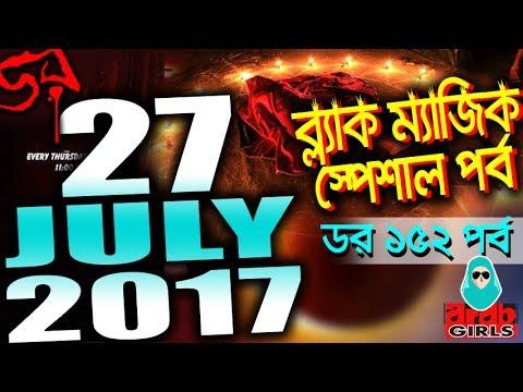 Dor 27 July 2017 | ব্ল্যাক ম্যাজিক স্পেশাল পর্ব | DOR Eclipse