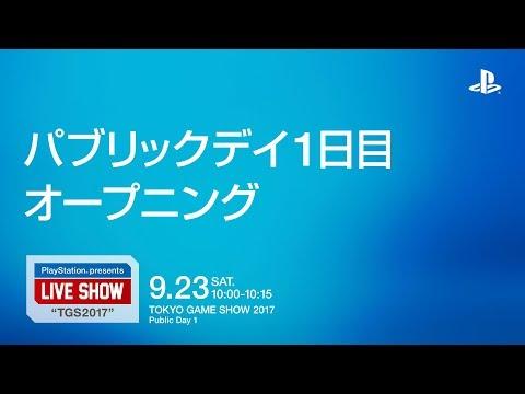 PlayStation® presents LIVE SHOW 'TGS2017' パブリックデー1日目 オープニング