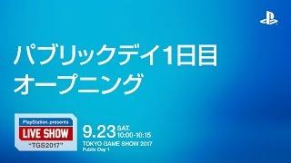 "PlayStation® presents LIVE SHOW ""TGS2017""「パブリックデー1日目 オー..."