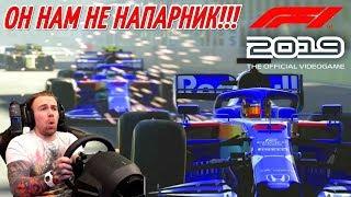 ОН НАМ НЕ НАПАРНИК!!! ПРОХОЖДЕНИЕ F1 2019