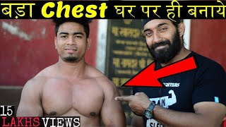 Freehand Chest Workout कहीं भी करे Chest Exercise | Fitness Fighters