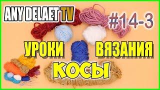 Вязание косы | Видео урок вязание кос крючком | Косы крючком #3