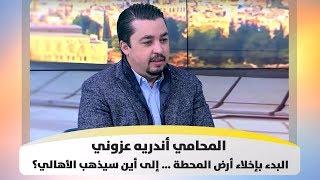 المحامي أندريه عزوني - البدء بإخلاء أرض المحطة … إلى أين سيذهب الأهالي؟