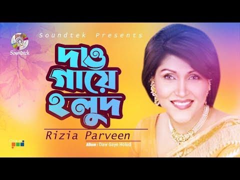 Polash Ft. Rizia - Daw Gaye Holud   Title Song   Bangla Video Song