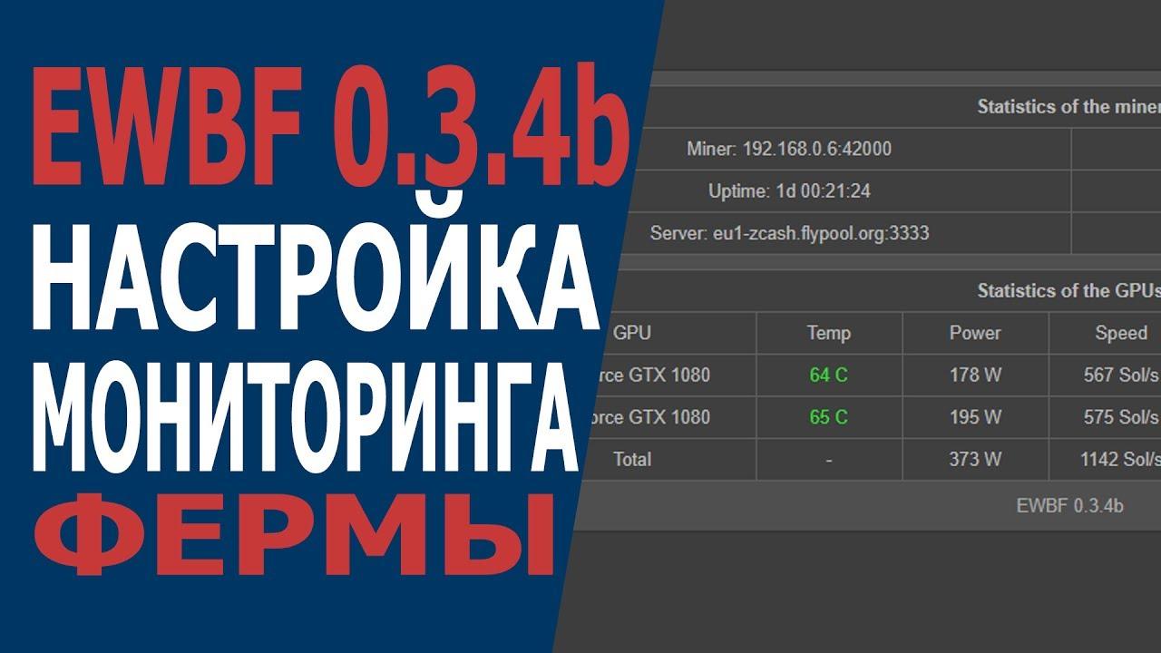 ewbf 0 3 4b настройка мониторинга