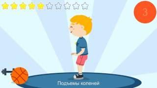 Детская зарядка