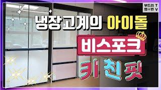 """냉장고계의 아이돌 """"비스포크 키친핏"""""""