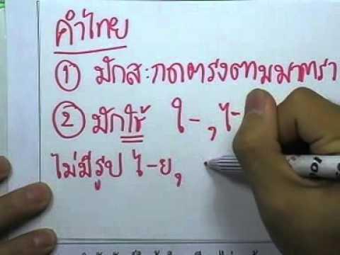 ข้อสอบภาษาไทยO-NET ม.3 ,ปี2552 ,ตอน03