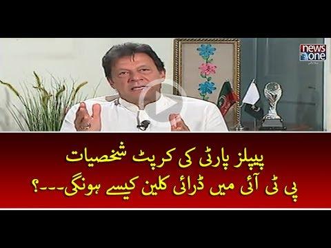 #PPP Ki #Corrupt Shakhsiyat #PTI Mein #DryClean Kesey Hon Gi...?
