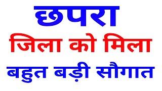 छपरा जिला को मिला बहुत बड़ी सौगात//Saran district best in India//Now BSEB office in Chapra