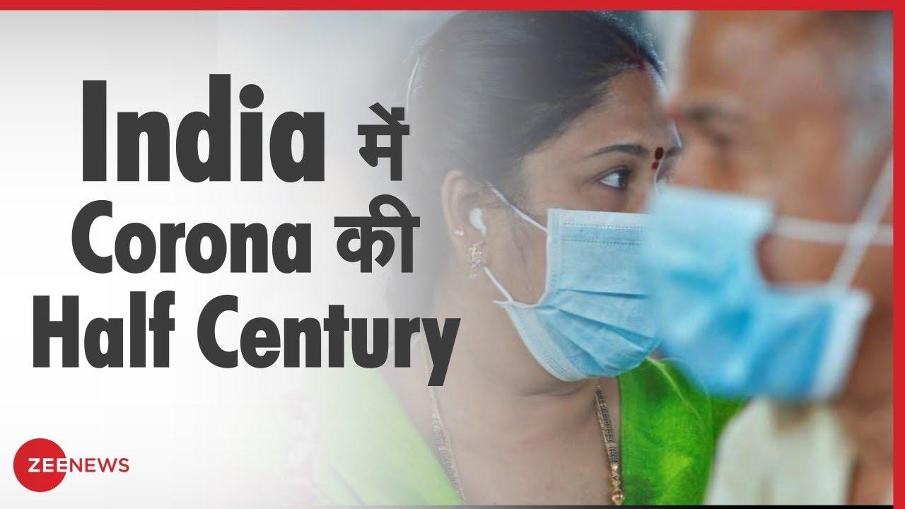 India में Corona की Half Century पूरी | Coronavirus Updates | China