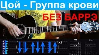 Цой - Группа крови БЕЗ БАРРЭ на гитаре от Гитар ван