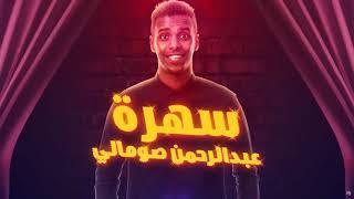سهرة عبدالرحمن الصومالي -102- #الكوميدي_كلوب