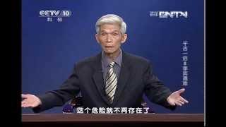 百家讲坛 20130709 千古一后8 李奕遇难-HD高清完整版