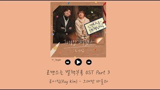 Download [韓繁中字] Roy Kim(로이킴) - 只想起你(그대만 떠올라) - 羅曼史是別冊附錄 OST Part 3 Mp3