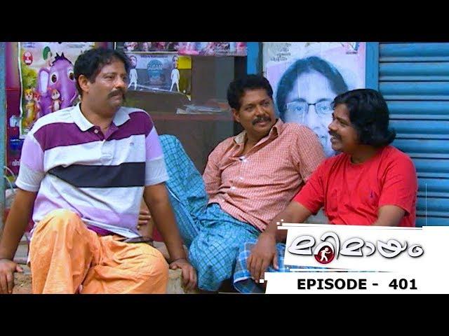 Marimayam | Episode 401 - How to earn without working...? | Mazhavil Manorama