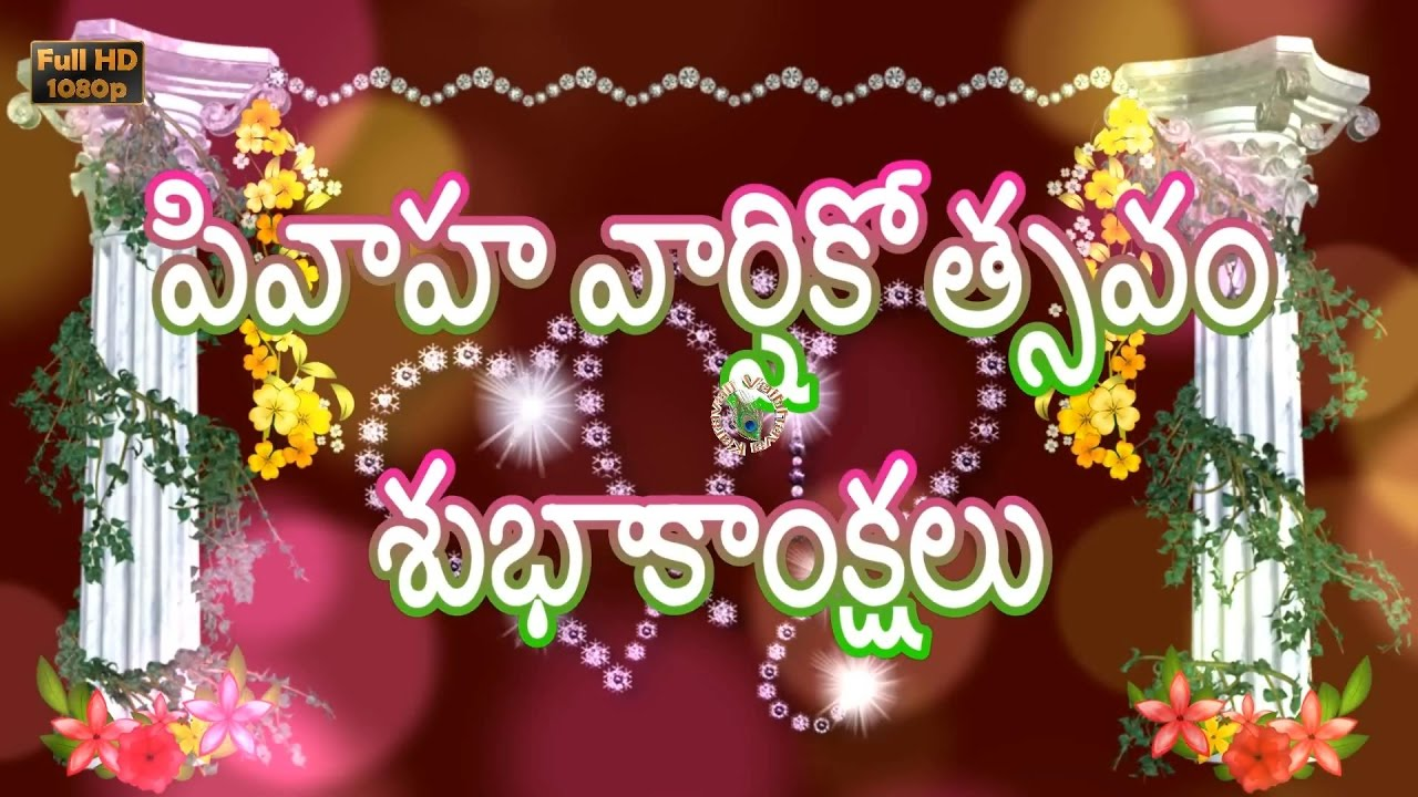 Happy wedding anniversary wishes in telugu marriage greetings