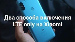 способ как включить LTE only (только LTE) на телефоне LG G6 (LG-H870DS)
