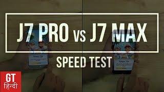 Samsung Galaxy J7 Max Vs J7 Pro Speed Test (Shocking Results) | GT Hindi