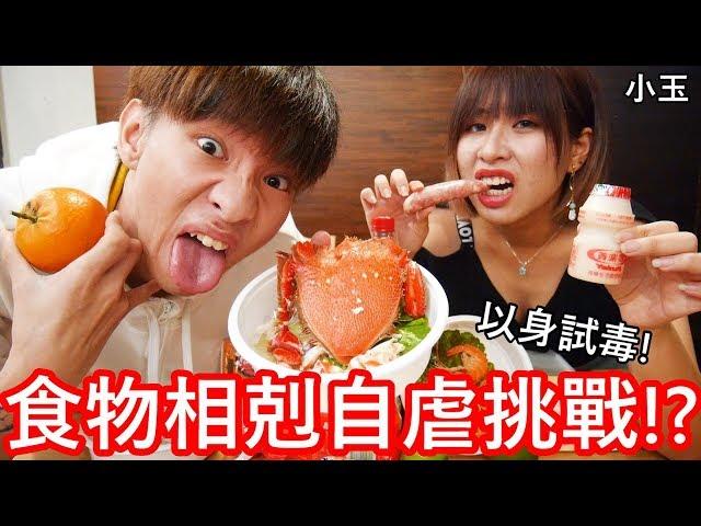 【小玉】以身試毒!食物相剋自虐挑戰!?【榴槤配可樂=眼鏡蛇毒?】