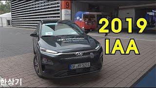 [유럽 8부]프랑크푸르트 모터쇼 출근길, 2019 IA…