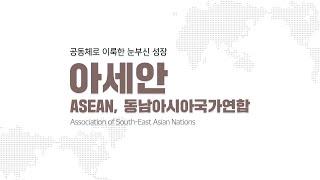 공동체로 이룩한 눈부신 성장 아세안(ASEAN), 동남…