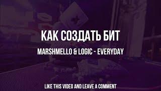 marshmello everyday