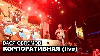 Вася Обломов - Корпоративная (Live)