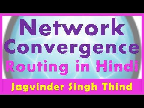 Network Convergence - नेटवर्क Convergence - Routing Part 21