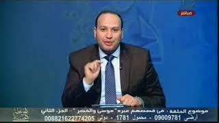الموعظه الحسنه | مع إسلام النواوي في قصصهم عبره قصة موسى و الخضر عليهما السلام ح 2 ج 1