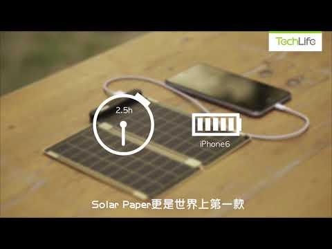 Solar Paper 太陽能充電板 - 現已登錄TechLife