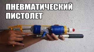 Пневматический пистолет! Самодельный пневматический пистолет своими руками.