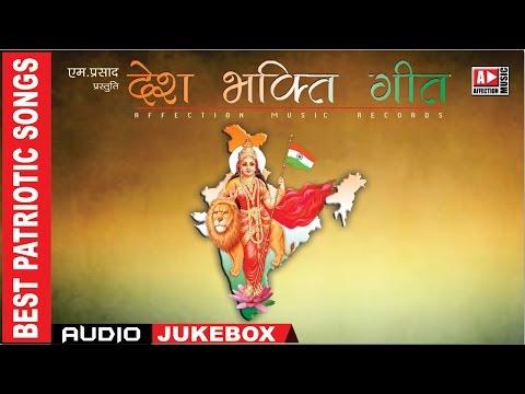 desh bhakti songs indian patriotic song vande mataram republic day special jukebox