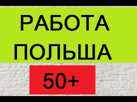 Работа в Польше для пенсионеров. 3 вакансии!
