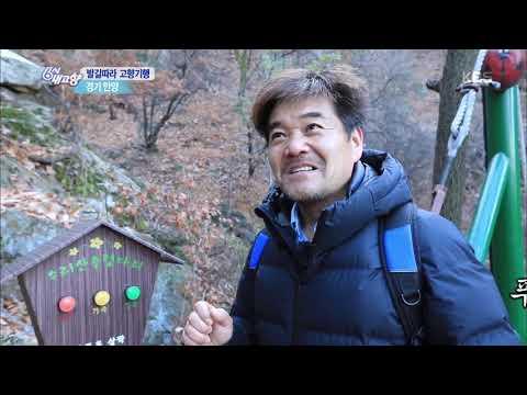 [발길따라 고향기행] 겨울 낭만의 추억 경기 안양 [6시 내고향]20191210