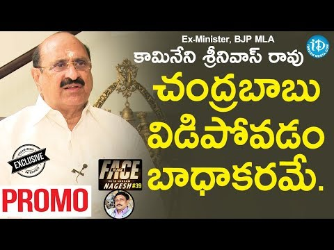 Ex-Minister, BJP MLA Kamineni Srinivas Rao Interview - Promo || Face To Face With iDream Nagesh #39