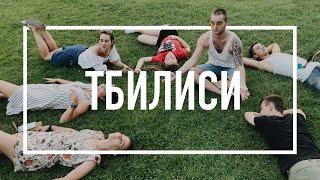 Грузия: Тбилиси - МЕЧТА ТУРИСТА (5 причин)