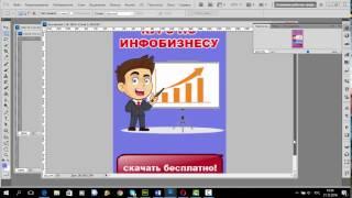Как создать простой баннер для рекламы на сайтах