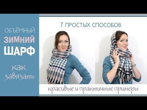 Как завязать толстый шарф на пальто