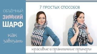 7 способов завязать зимний шарф. Просто, быстро, красиво