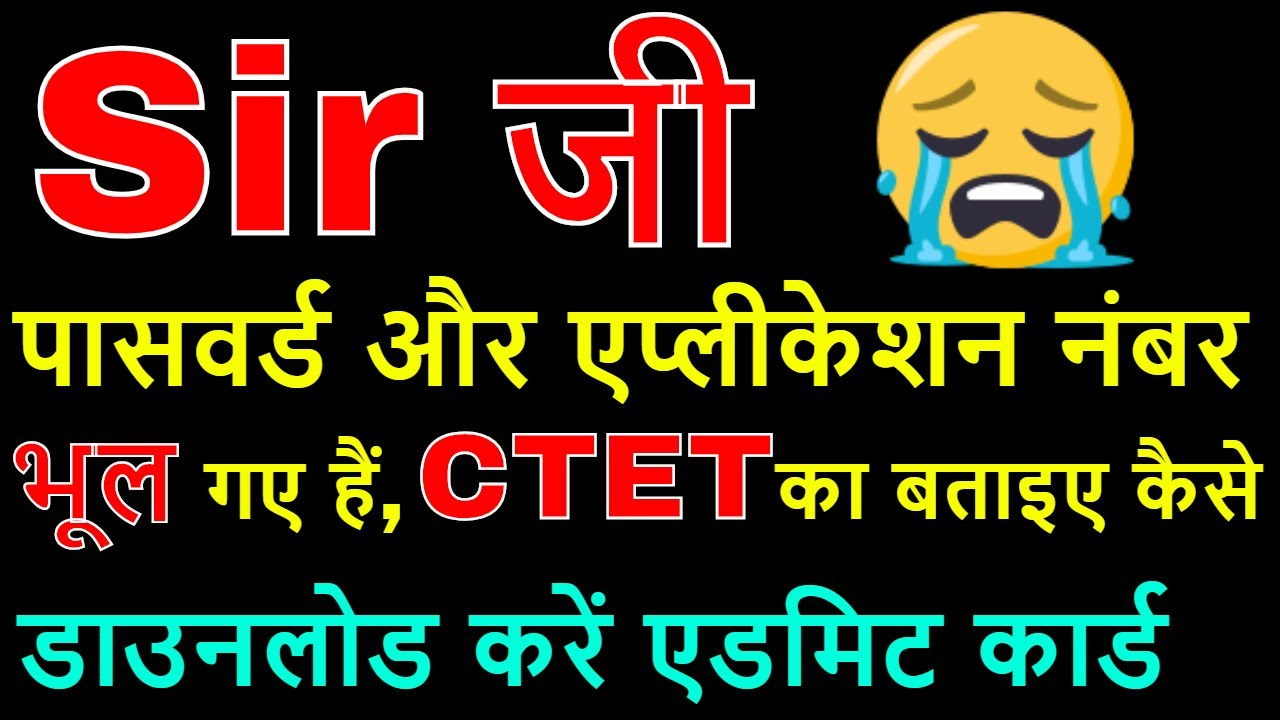 सीटेट एडमिट कार्ड ctet nic in #admit card 2018 ( #ctet admit #card name  wise )