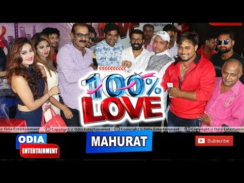 100% LOVE | Odia Movie's Grand Mahurat | LUBUN-TUBUN | Odia Entertainment