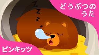 とうみん | Hibernation Song | どうぶつのうた | ピンキッツ童謡