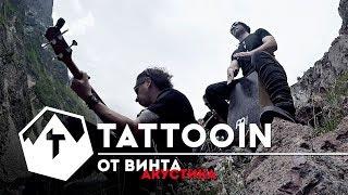 Эльбрус | От Винта акустик live on Эльбрус Tattooin (смотреть онлайн) | Русский Рок (6+)